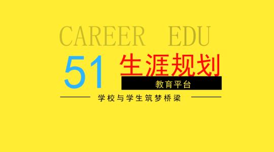 桥梁-生涯规划教育——51选校生涯平台 (8).png