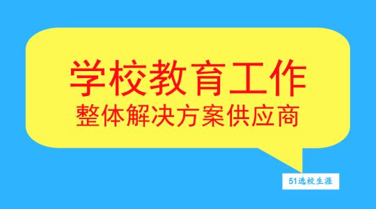 供应商-生涯规划教育——51选校生涯平台 (6).png
