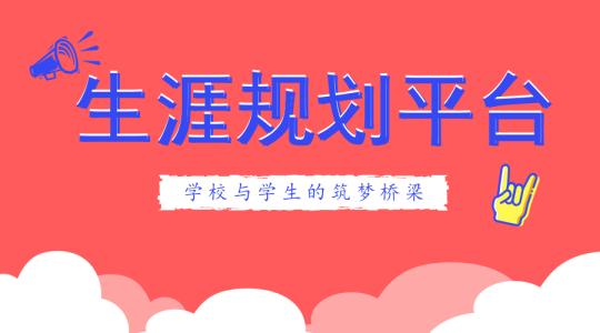 生涯规划教育平台——51选校生涯平台 (3).png