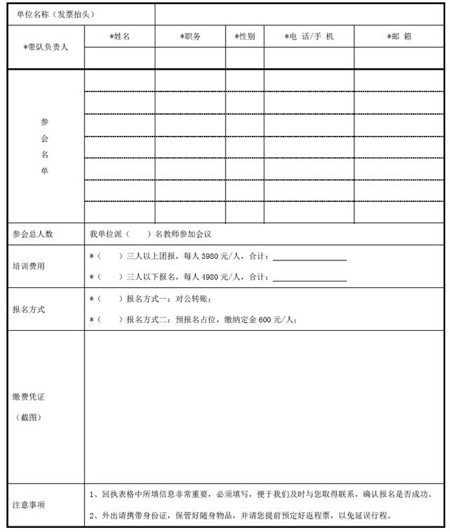 第八届中学生生涯导师培训.png
