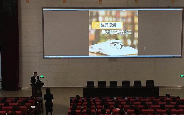 讲座伊始-天津外国语学校高中生涯规划学生唤醒讲座取得圆满成功 (1).png