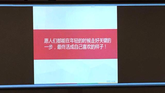 生涯唤醒课程内容-天津外国语学校高中生涯规划学生唤醒讲座取得圆满成功 (2).png