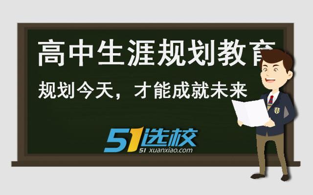 高中生需要生涯规划教育.jpg