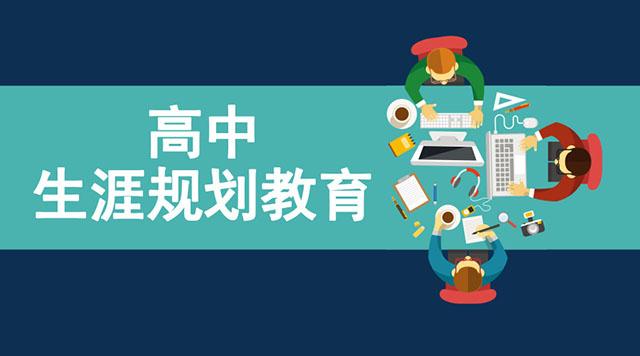 高中生涯规划教育的基本原则是什么?.jpg