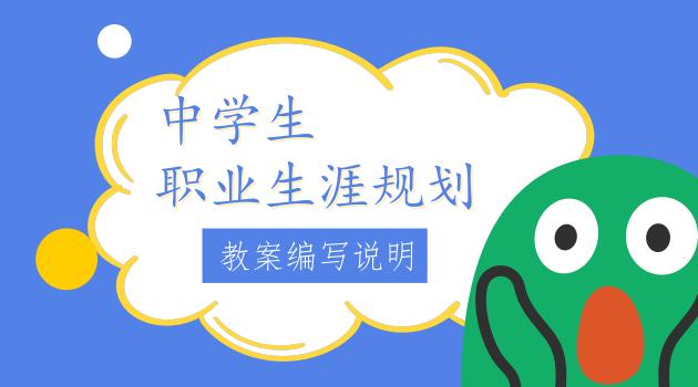 中学生职业生涯规划教案编写说明.png