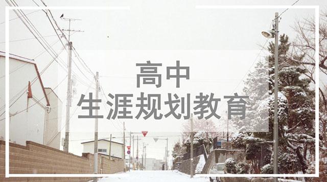 高中生为什么离不开生涯规划教育?.jpg
