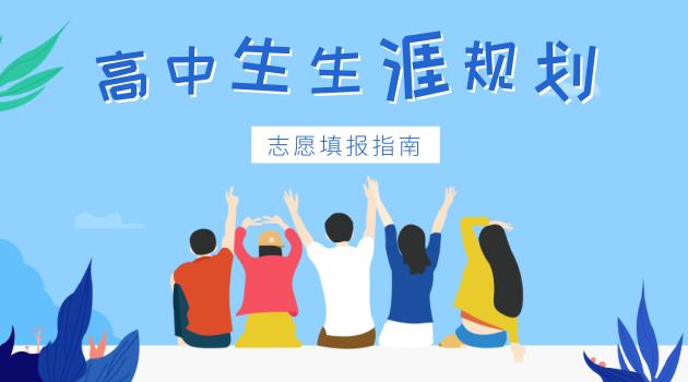 高中生生涯规划与志愿填报指南.png