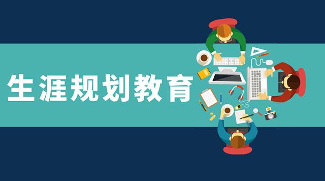 开展生涯规划教育能为中学生带来什么好处?.jpg