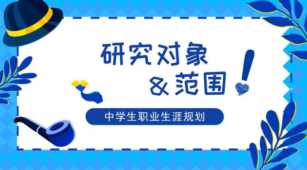 中学生职业生涯规划研究对象与范围.png