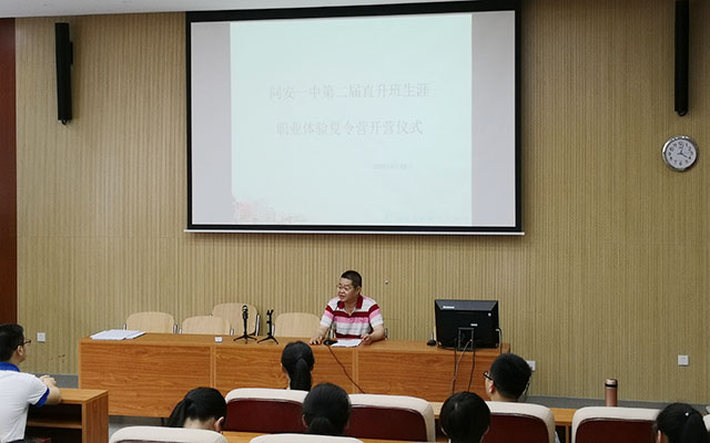 福建省同安第一中学第二届直升班生涯职业体验营开幕仪式举行2.jpg