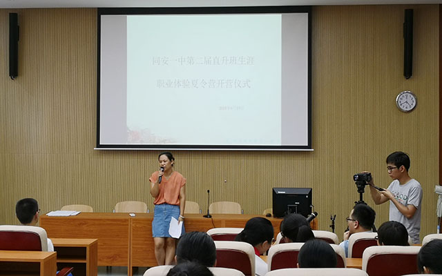 福建省同安第一中学第二届直升班生涯职业体验营开幕仪式举行6.jpg