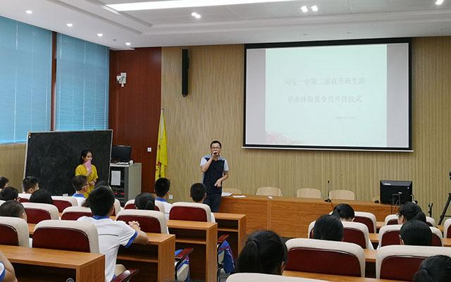 福建省同安第一中学第二届直升班生涯职业体验营开幕仪式举行7.jpg
