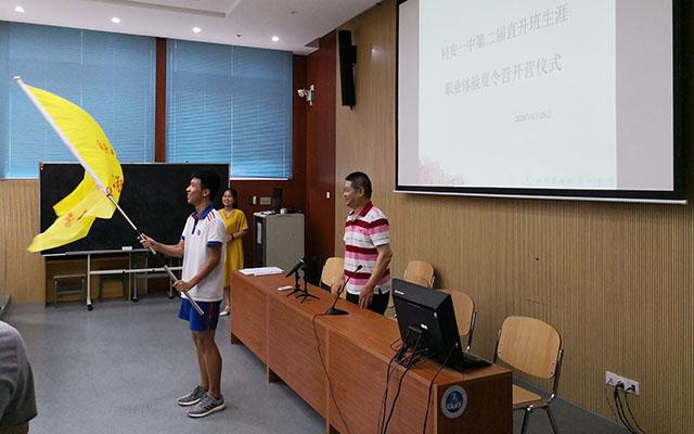 福建省同安第一中学第二届直升班生涯职业体验营开幕仪式举行4.jpg