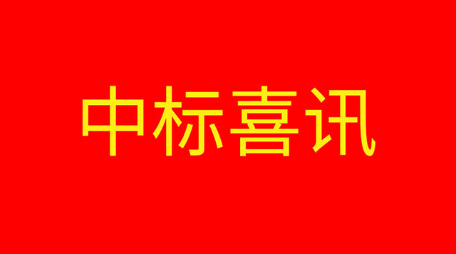 【中标喜讯】我司中标成都市锦江区生涯教育项目.jpg