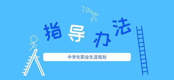 中学生职业生涯规划指导办法.png
