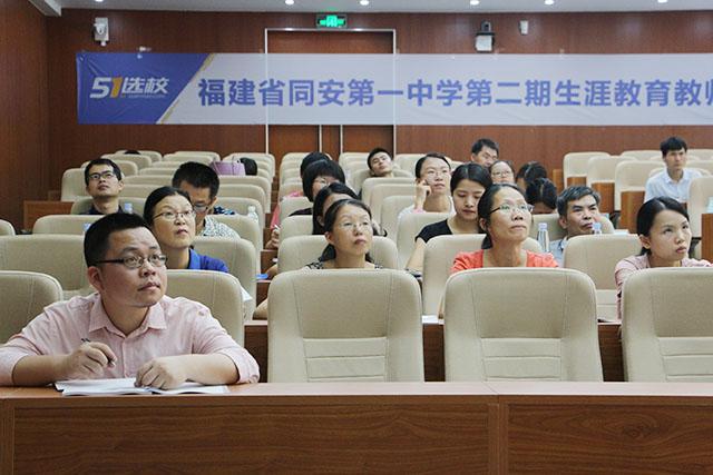 福建省同安第一中学第二期生涯教育教师培训18.JPG