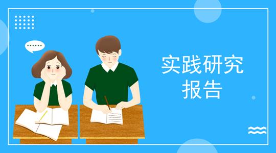 高中生涯规划实践研究报告.png