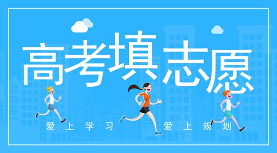 高考志愿填报指南——51选校生涯规划教育平台_副本.png
