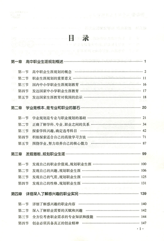 新高考高中职业生涯规划读本 (1).jpg