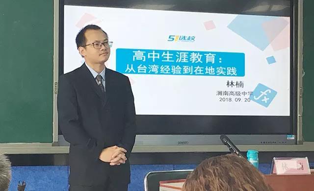 陕西渭南校长论坛2.jpg