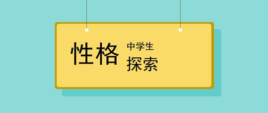 中学生生涯性格探索.png