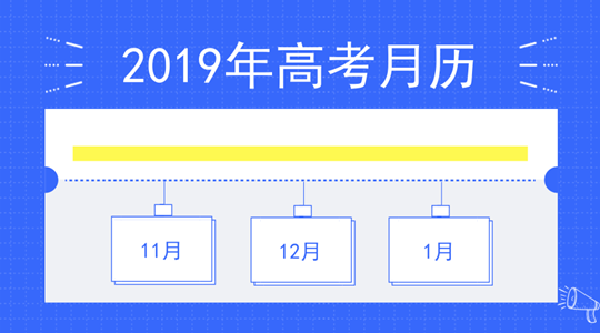 2019年高考月历表.png