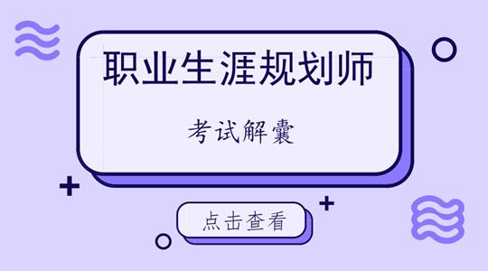 职业生涯规划师考试.png