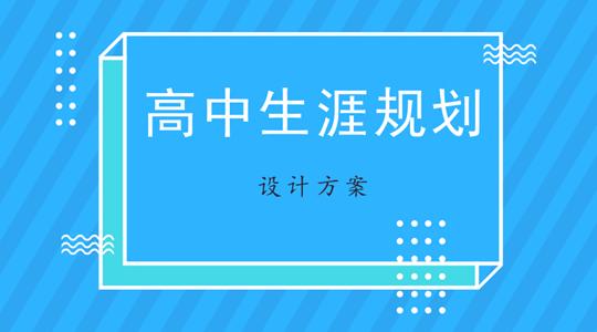 高中生涯规划 (2).png
