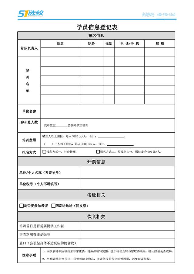 登记表.png