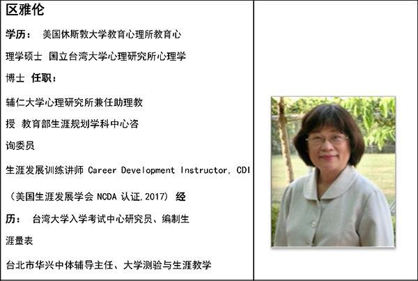 关于举办第十届中学生涯导师培训的通知1_师资_5.png