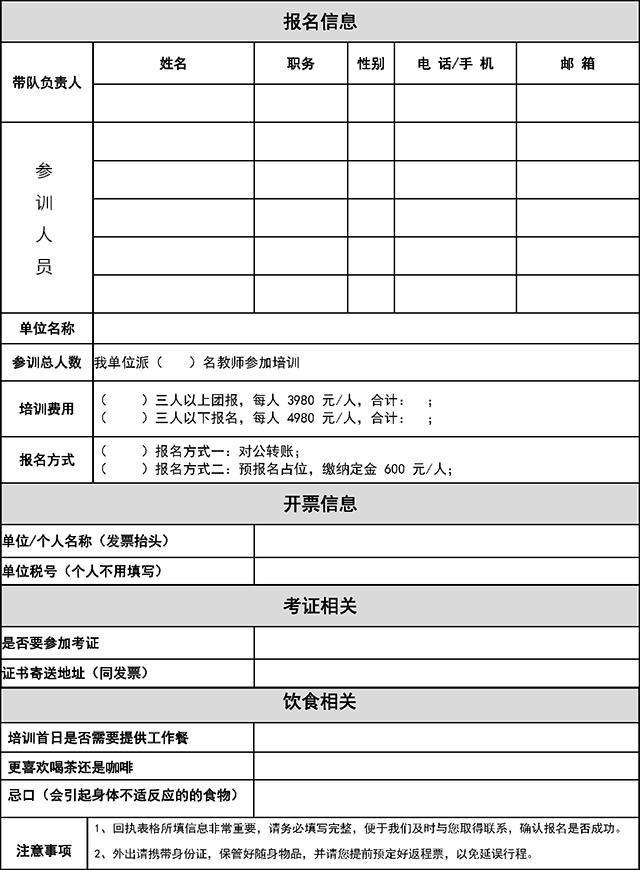 关于举办第十届中学生涯导师培训的通知1_登记表.png