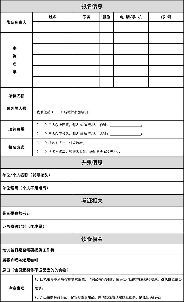 高阶中学生涯导师培训的通知-登记表.png