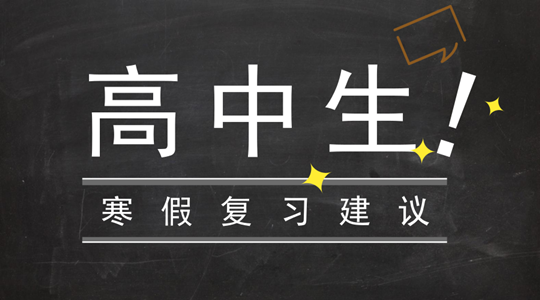 高中生生寒假复习建议.png