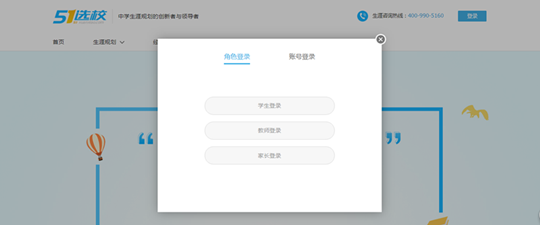 生涯规划管理系统登录口.png