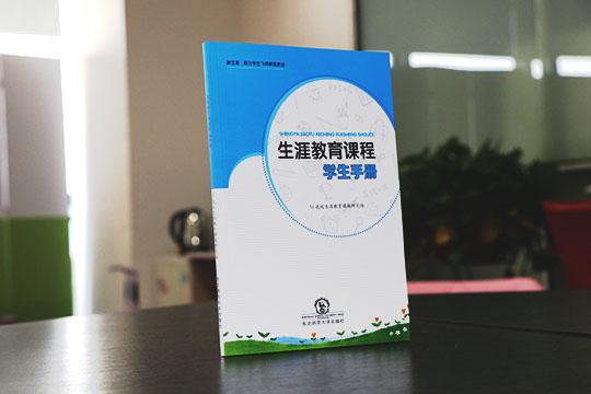 生涯教育课程学生手册.jpg