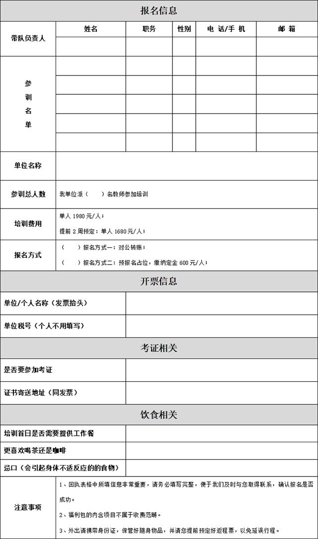 学员信息登记表.jpg