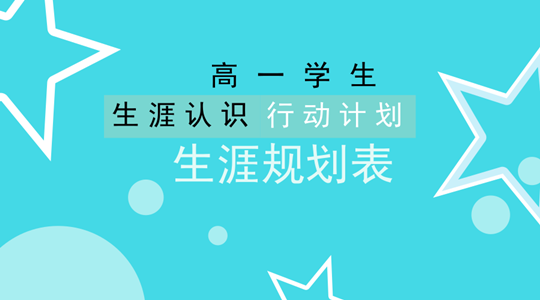 高一生涯规划表_副本.png