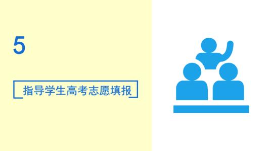 生涯导师如何指导学生高考志愿填报.png