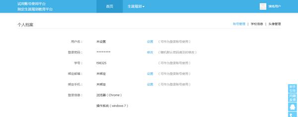 中學生生涯規劃登錄說明2.png