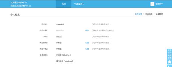中學生生涯規劃登錄說明5.png