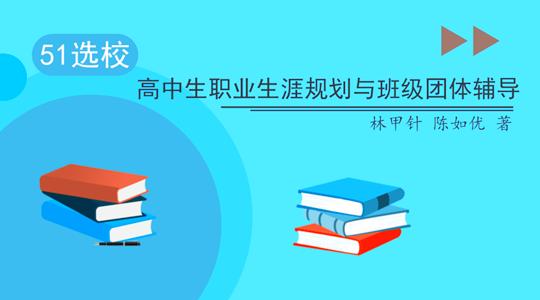 高中生职业生涯规划与班级团体辅导.png