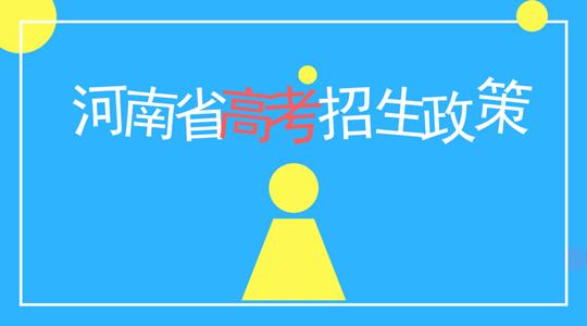 河南省高考招生政策.png