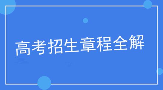 高考招生章程全解.png