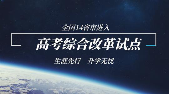 全国14省市进入高考综合改革试点.png