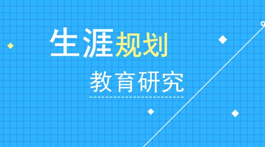 生涯规划教育研究.png