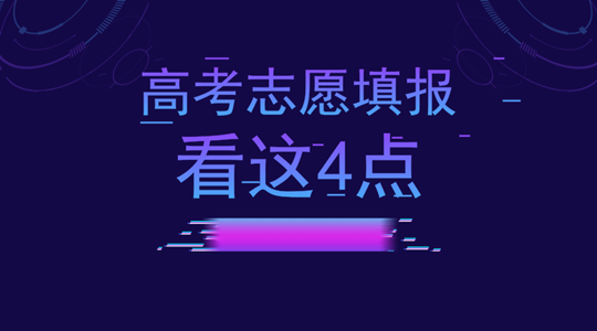 填报高考志愿技巧.png
