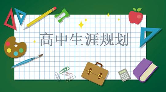 06新高考下的高中生涯规划.jpg