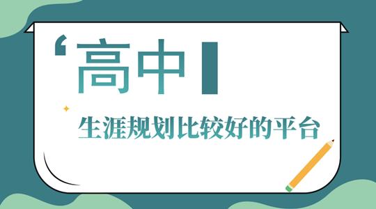生涯规划比较好的平台_副本.png
