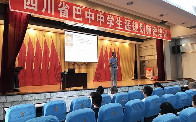 巴中中学生涯规划培训10.JPG