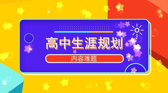 高中生涯规划教育_副本.png